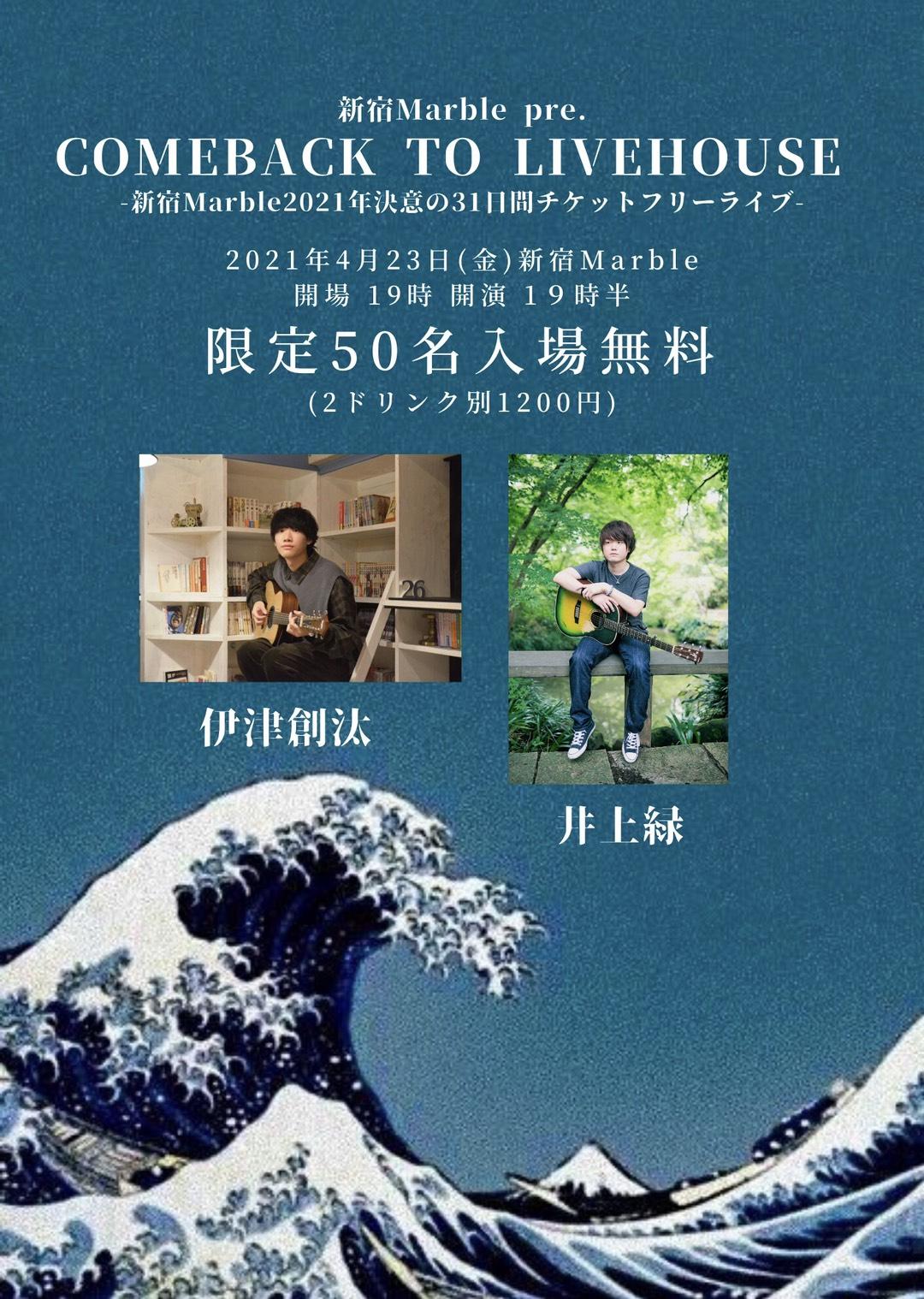"""【延期公演】COME BACK TO LIVEHOUSE""""井上緑×伊津創汰 2MAN"""""""