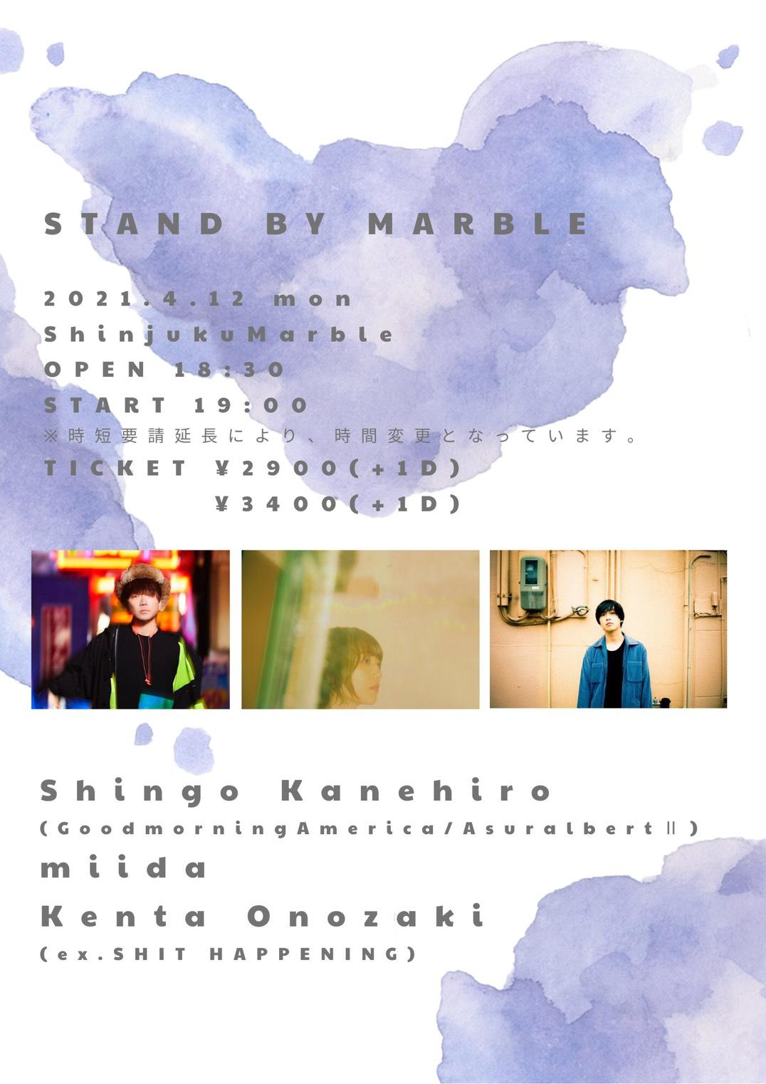 【延期(7/19)】STAND BY MARBLE