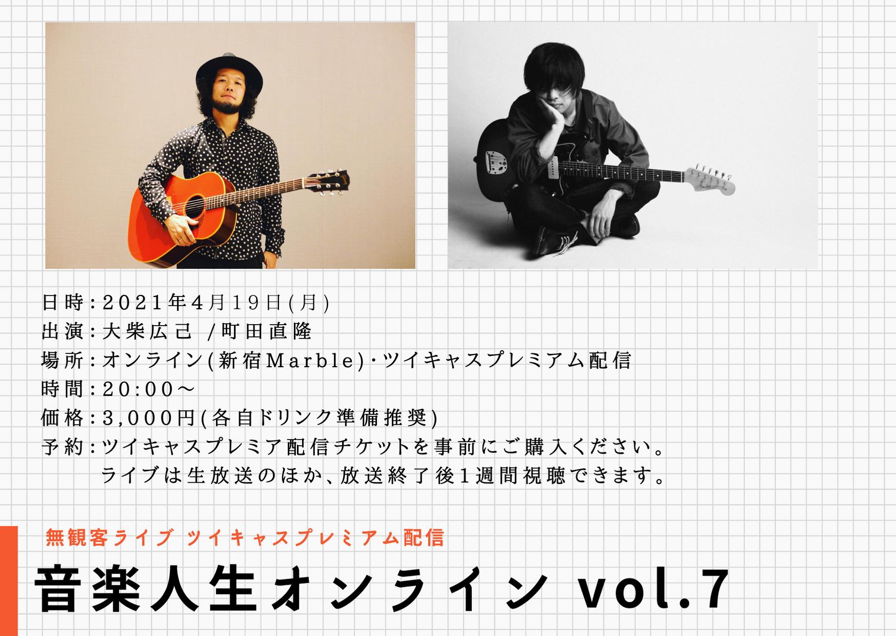 音楽人生オンライン vol.7
