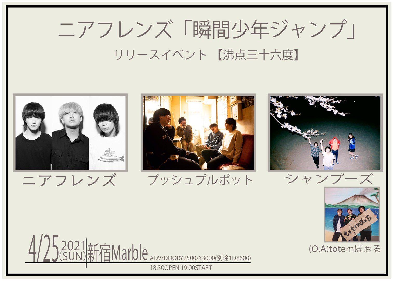 ニアフレンズ2nd single「瞬間少年ジャンプ」リリースイベント 【沸点三十六度】