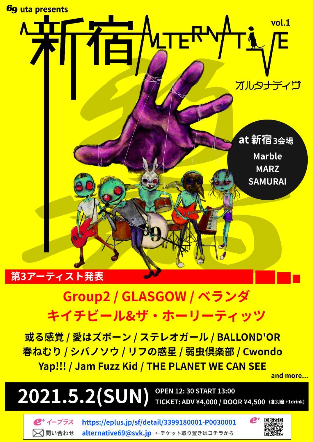 【公演中止】uta.presents「新宿オルタナティヴ」
