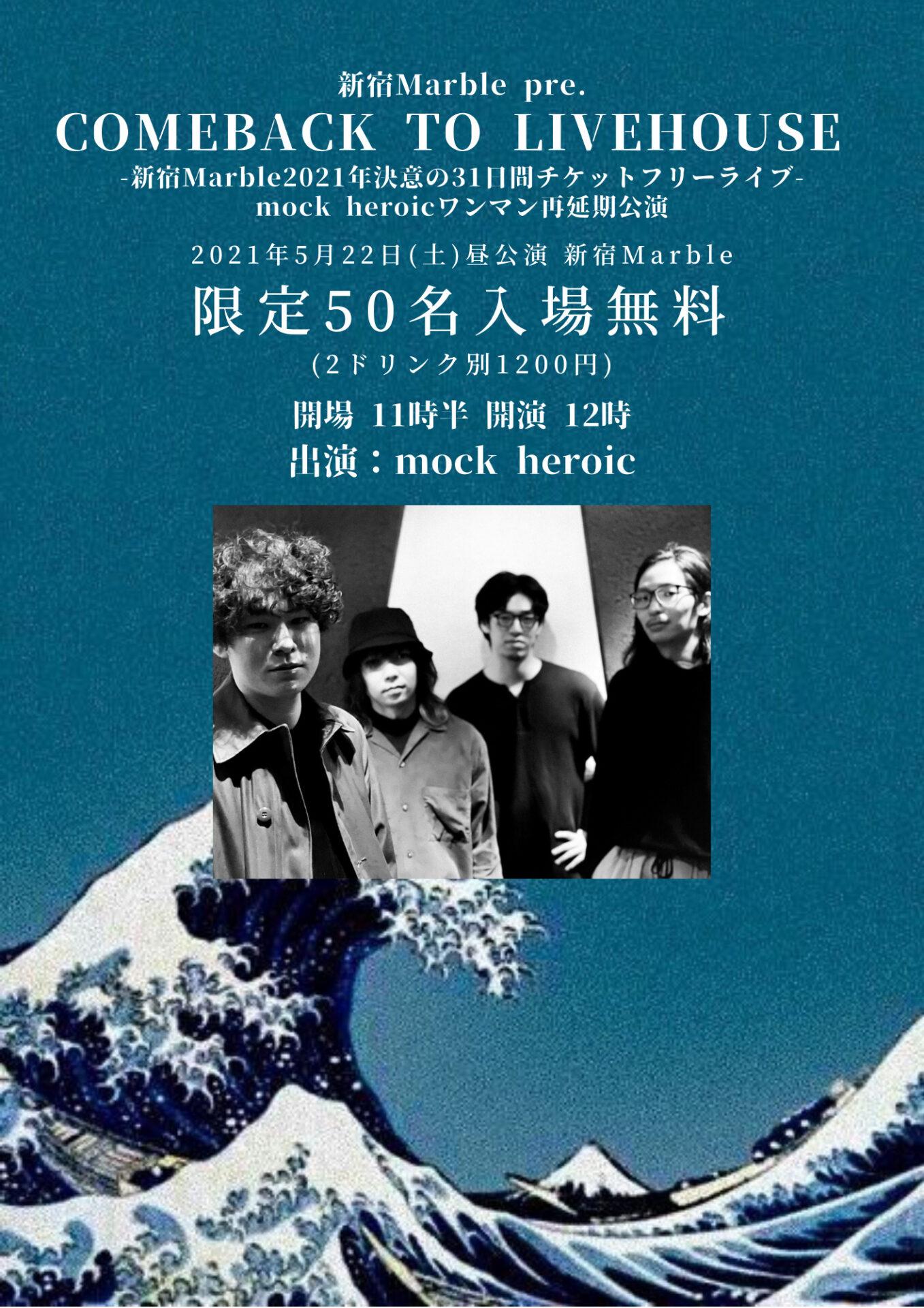 """【再延期公演】COME BACK TO LIVEHOUSE""""mock heroicワンマン"""""""