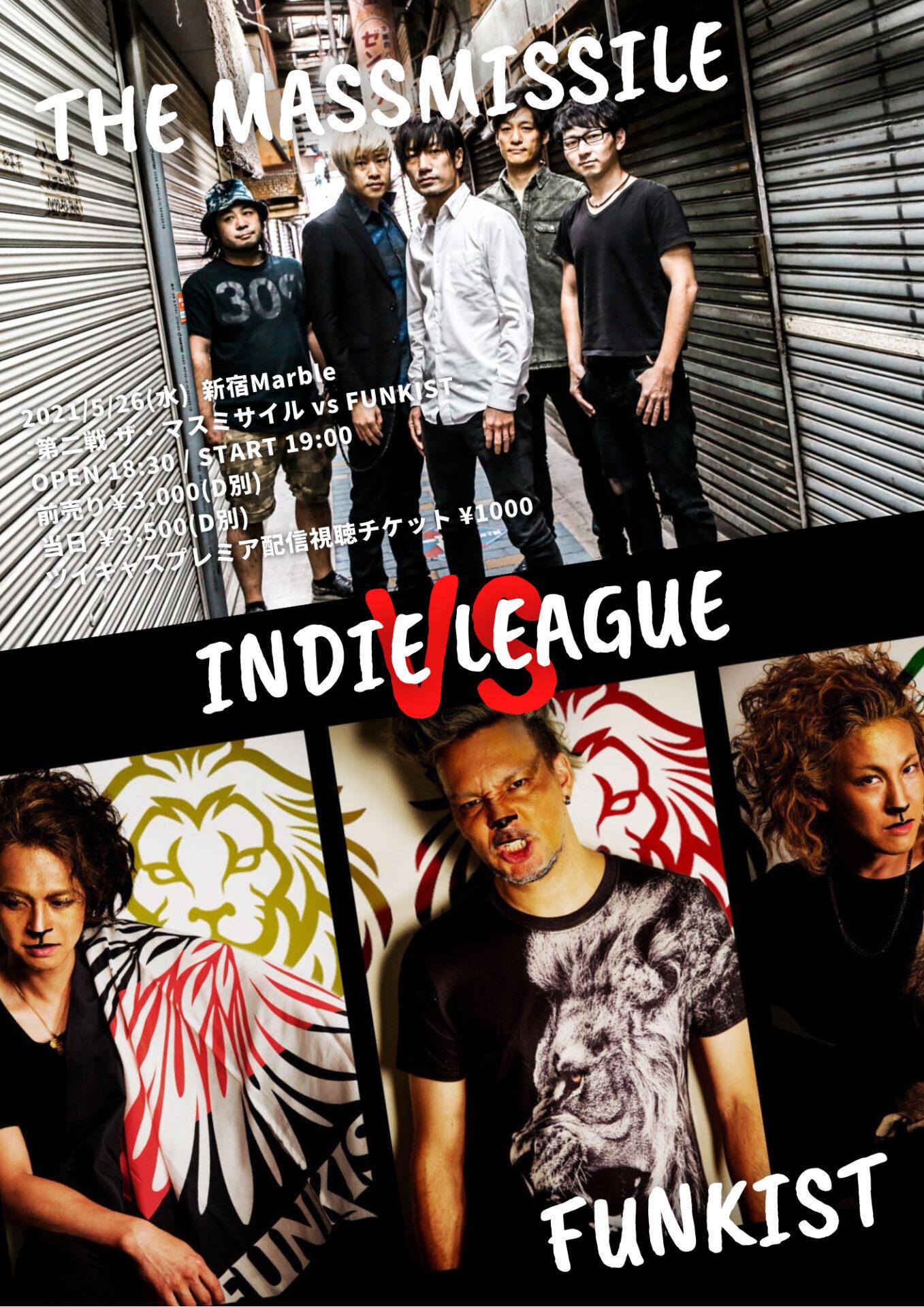 【再延期公演】新宿Marble17thANNIVERSARY「INDIE LEAGUE」-第二戦 ザ・マスミサイル vs FUNKIST-