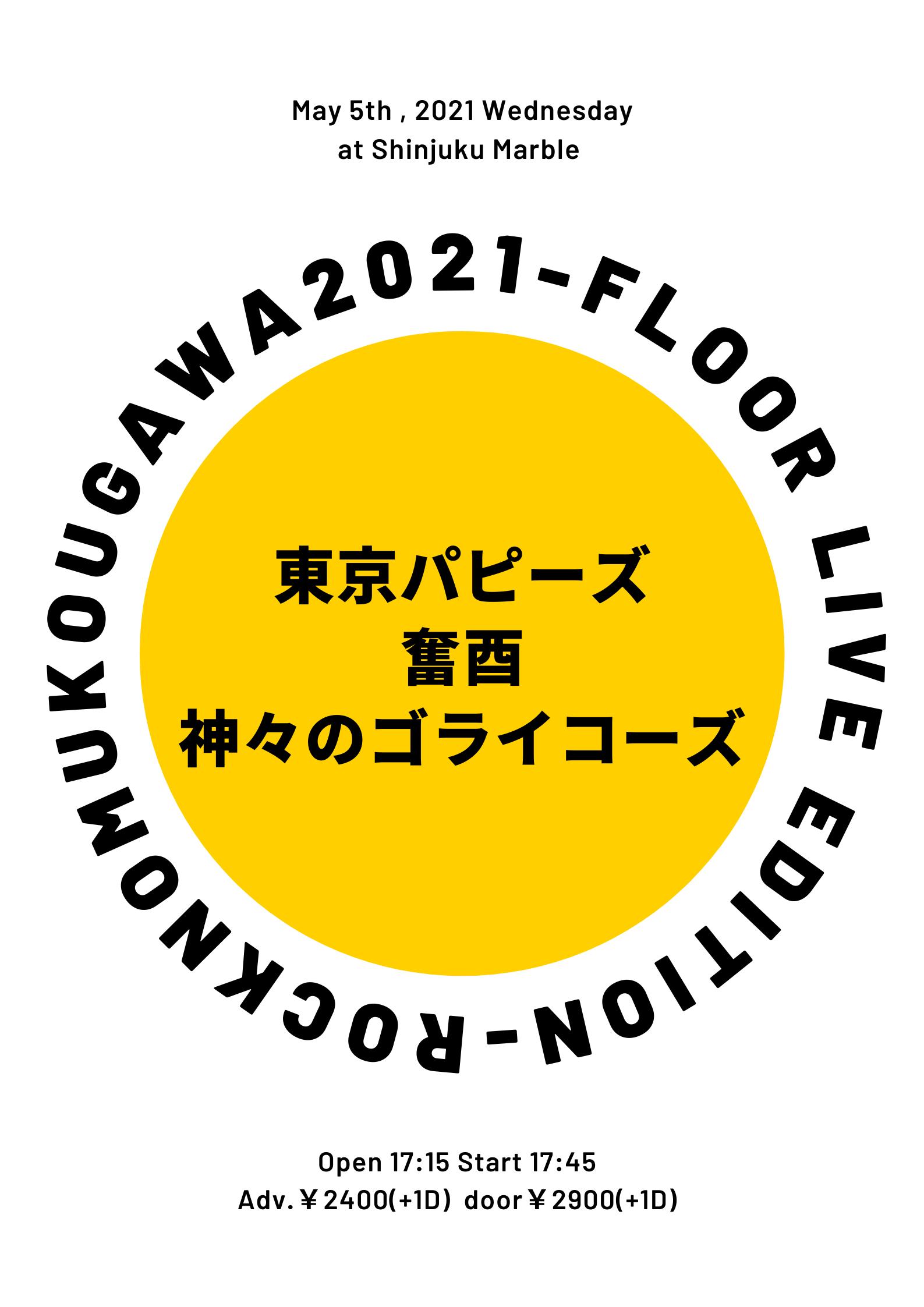 新宿Marble 17th ANNIVERSARY「ROCKNOMUKOUGAWA2021-FLOOR LIVE EDITION-」