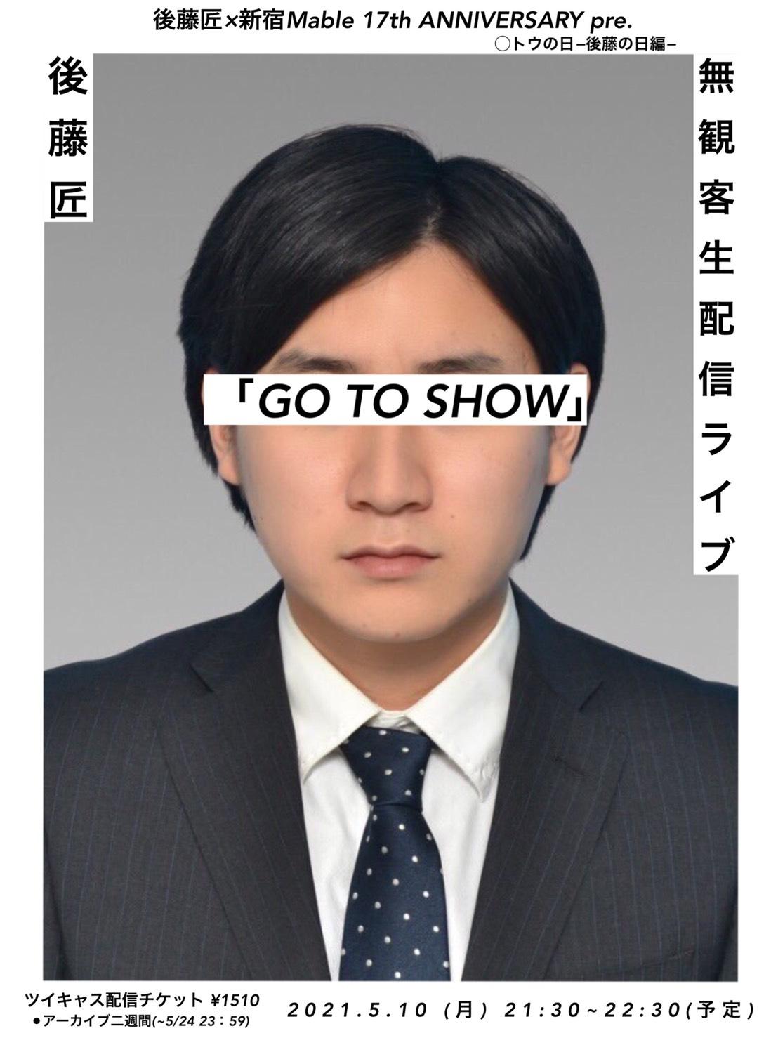 【無観客配信ライブ】後藤匠×Marble 17th ANNIVERSARY pre.◯トウの日-後藤の日編-「GO TO SHOW」