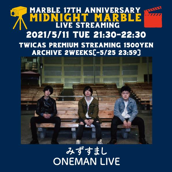 【無観客配信ライブ】Marble 17th ANNIVERSARY「MIDNIGHT MARBLE LIVE STREAMING」-みずすましワンマン-