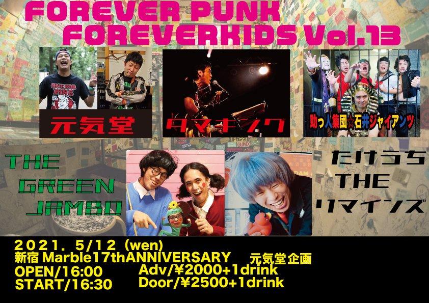 元気堂企画「FOREVER PUNK FOREVER KIDS Vol.13」~新宿Marble17th ANNIVERSARY~