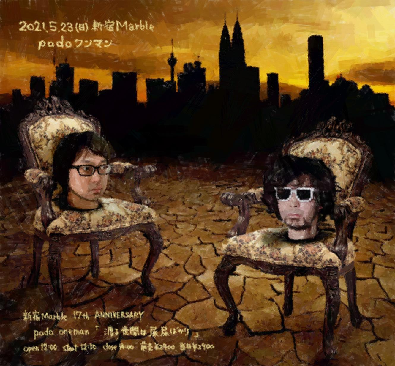 新宿Marble 17th ANNIVERSARY podo oneman live「渡る世間は屎尿ばかり」