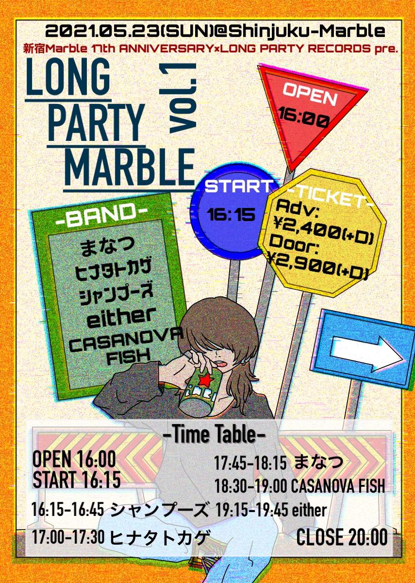 新宿Marble 17th ANNIVERSARY×LONG PARTY RECORDS pre.「LONG PARTY MARBLE vol.1」