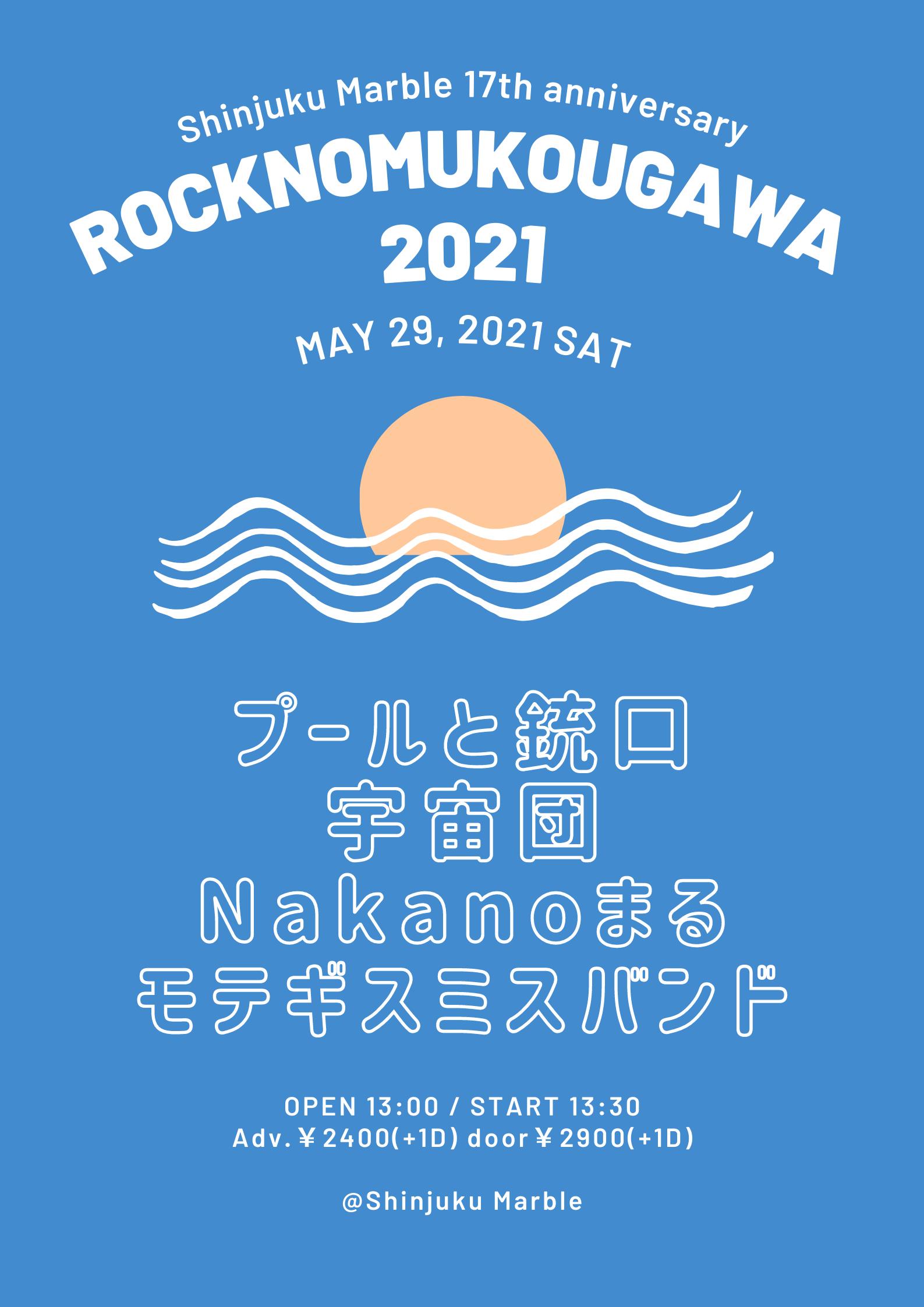 新宿Marble 17th ANNIVERSARY「ROCKNOMUKOUGAWA2021」