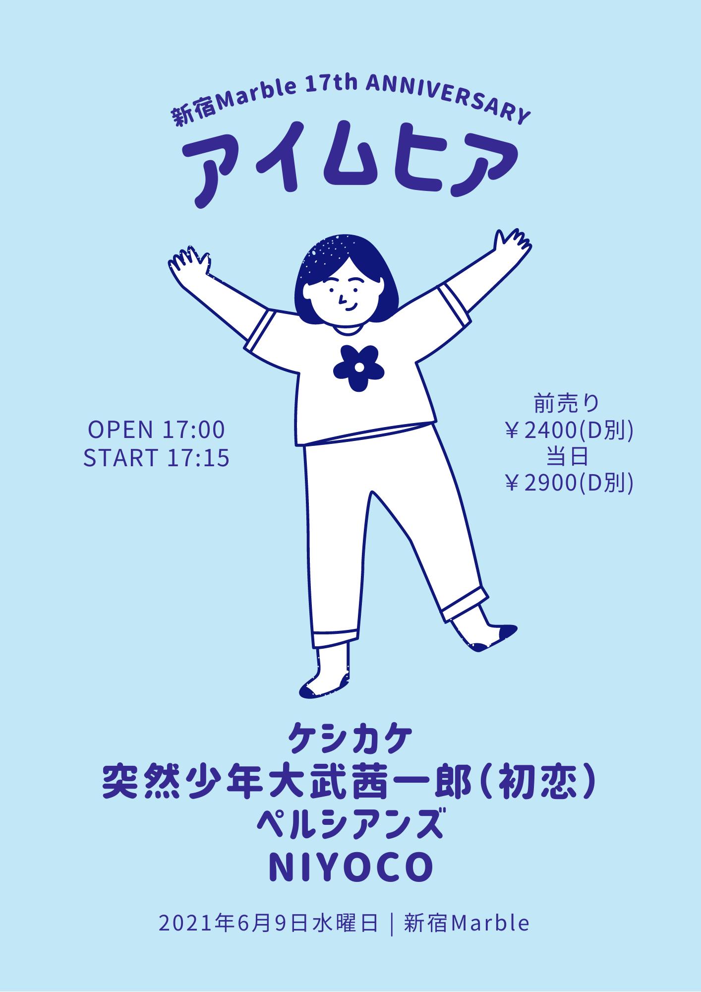 新宿Marble 17th ANNIVERSARY 「アイムヒア」