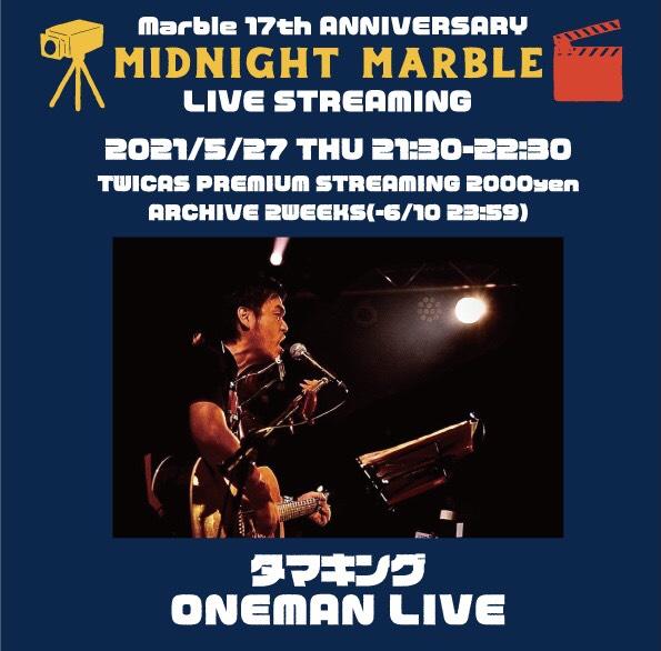 【無観客配信ライブ】Marble 17th ANNIVERSARY「MIDNIGHT MARBLE LIVE STREAMING」- タマキングワンマン-