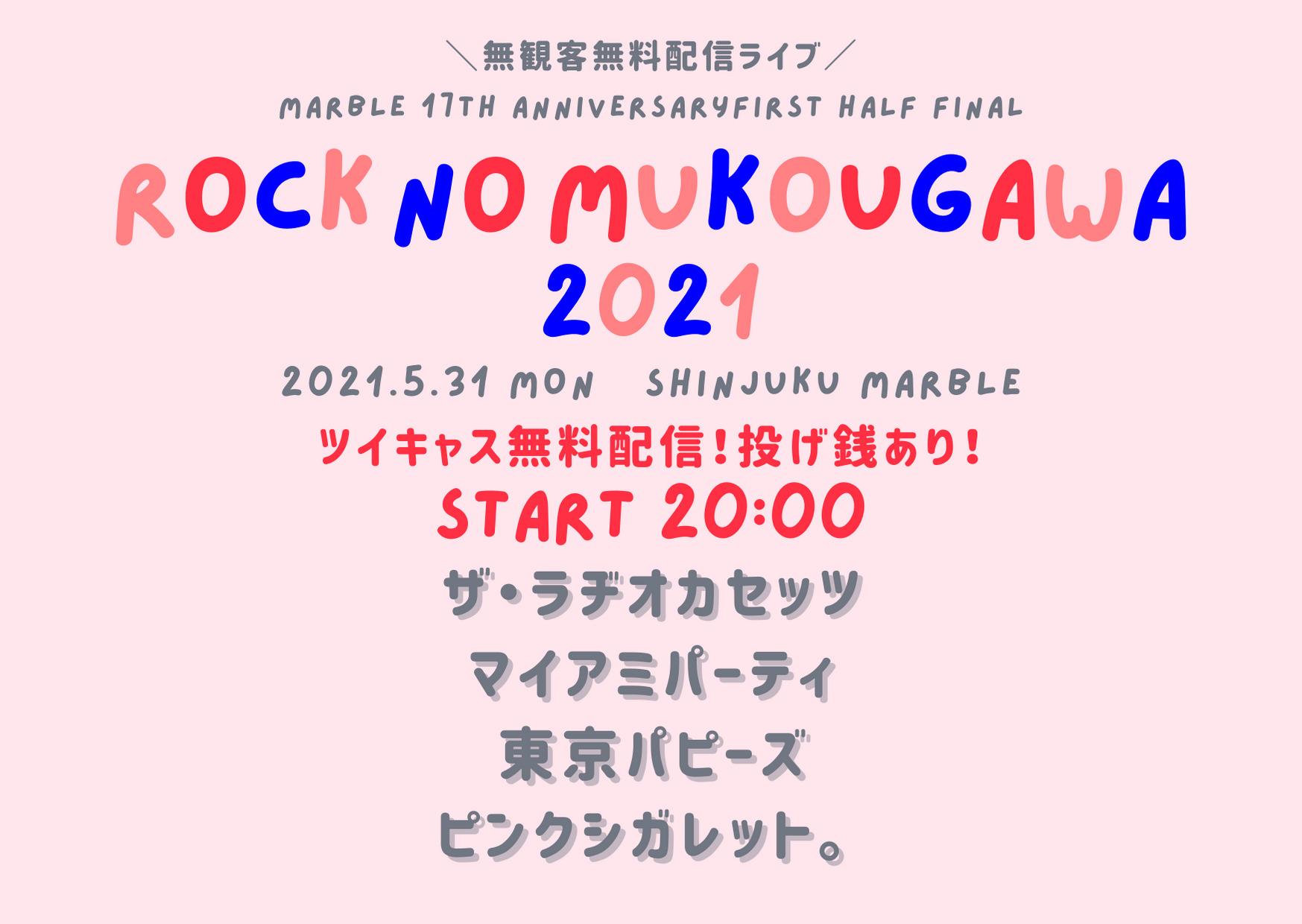 Marble 17th ANNIVERSARY FIRST HALF FINAL ROCKNOMUKOUGAWA2021
