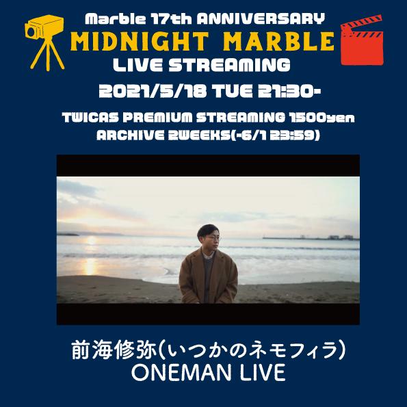 【無観客配信ライブ】Marble 17th ANNIVERSARY「MIDNIGHT MARBLE LIVE STREAMING」- 前海修弥(いつかのネモフィラ)ワンマン-