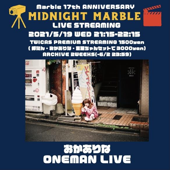 【無観客配信ライブ】Marble 17th ANNIVERSARY「MIDNIGHT MARBLE LIVE STREAMING」- おかありなワンマン-