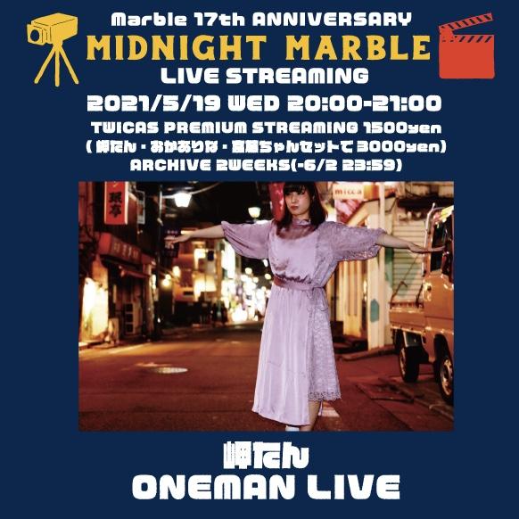 【無観客配信ライブ】Marble 17th ANNIVERSARY「MIDNIGHT MARBLE LIVE STREAMING」- 岬たんワンマン-