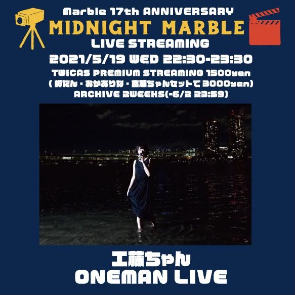 【無観客配信ライブ】Marble 17th ANNIVERSARY「MIDNIGHT MARBLE LIVE STREAMING」- 工藤ちゃんワンマン-