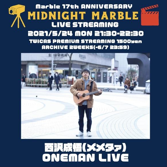 【無観客配信ライブ】Marble 17th ANNIVERSARY「MIDNIGHT MARBLE LIVE STREAMING」- 西沢成悟(メメタァ)ワンマン-