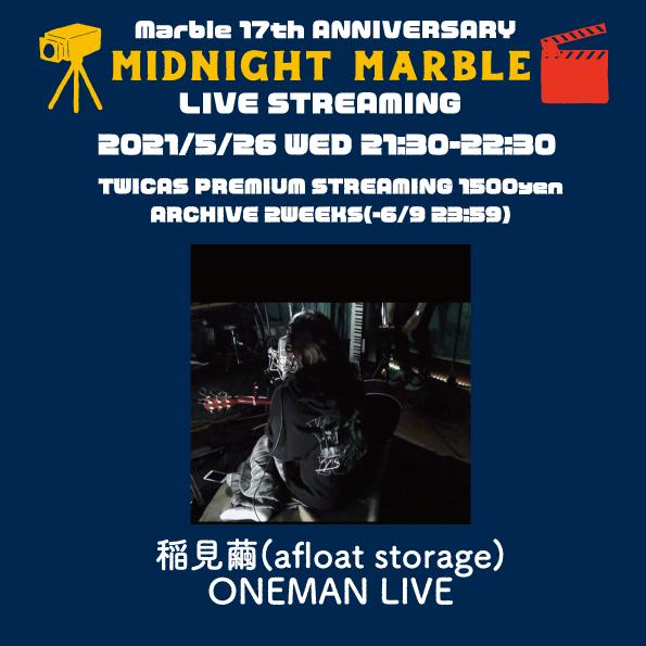 【無観客配信ライブ】Marble 17th ANNIVERSARY「MIDNIGHT MARBLE LIVE STREAMING」- 稲見繭(afloat storage)ワンマン-