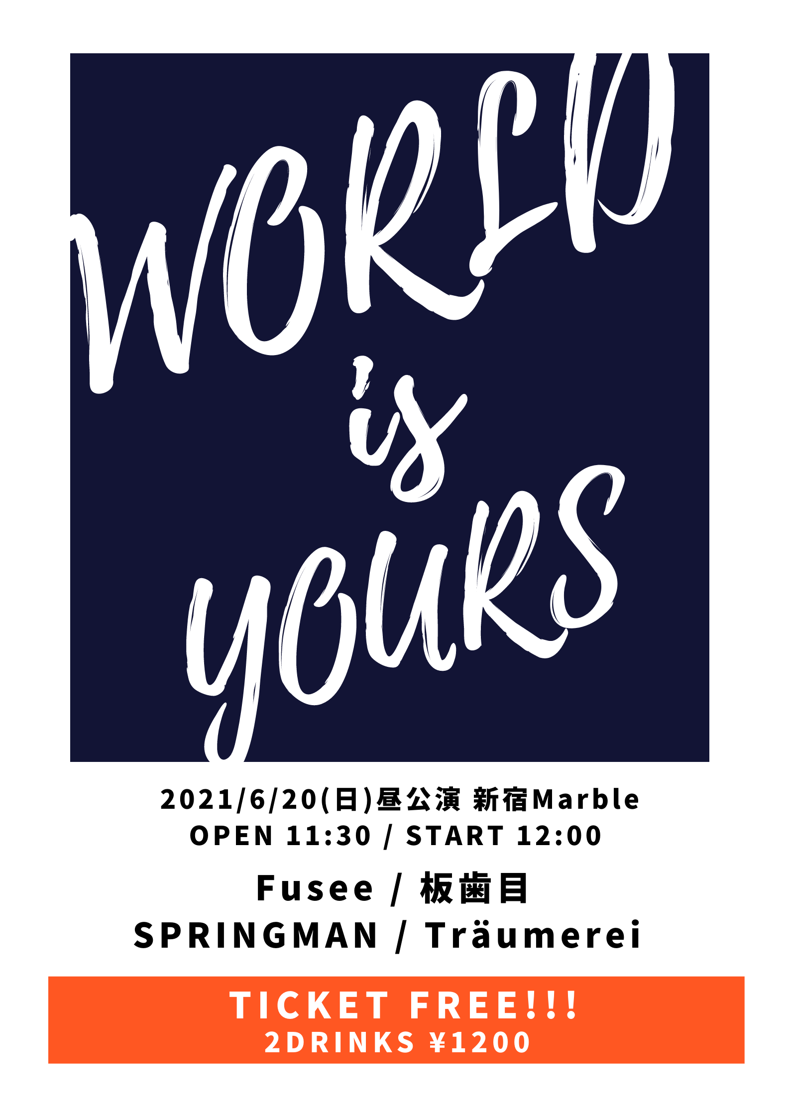 『world is yours』
