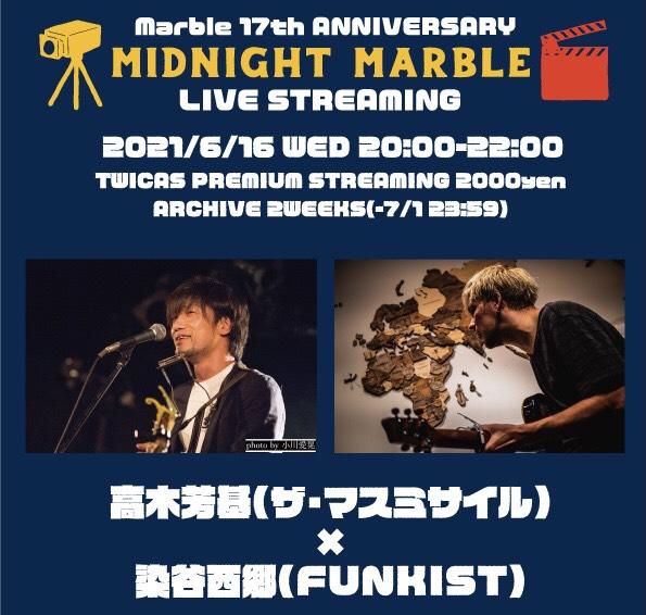【無観客配信ライブ】Marble 17th ANNIVERSARY「MIDNIGHT MARBLE LIVE STREAMING」-高木芳基(ザ・マスミサイル)×染谷西郷(FUNKIST) -