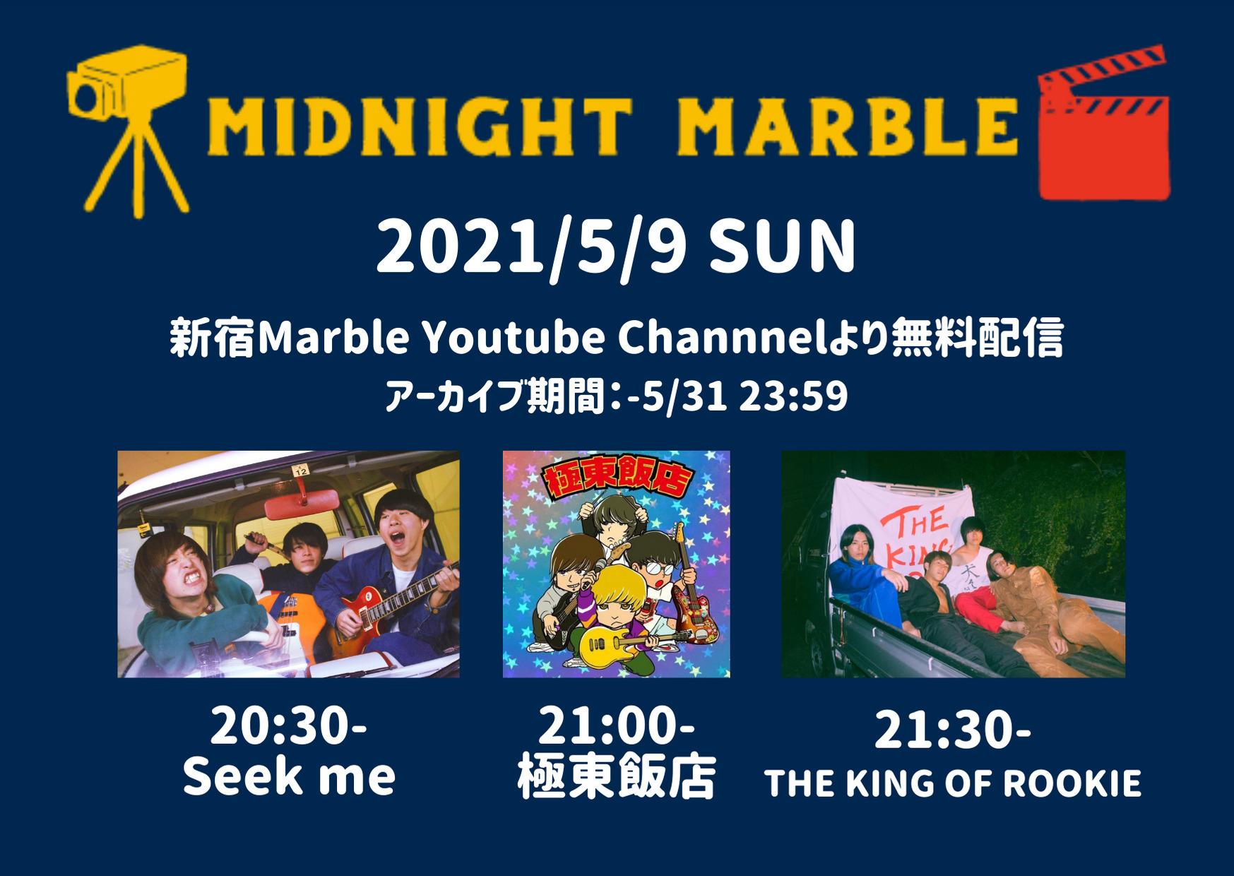 【視聴無料】MIDNIGHT MARBLE-Seek me / 極東飯店 / THE KING OF ROOKIE-