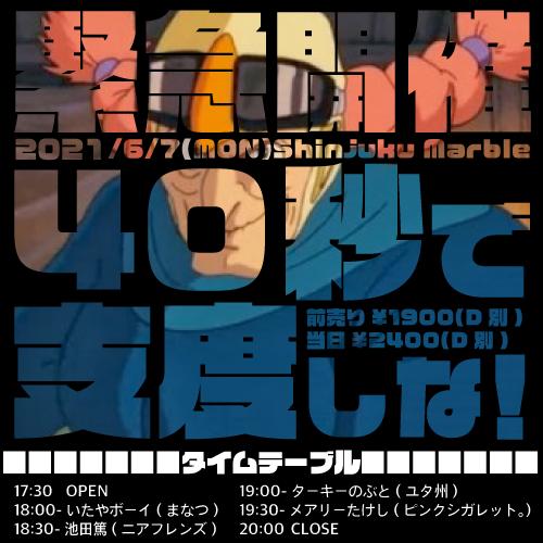 新宿Marble 17th ANNIVERSARY「40秒で支度しな!」