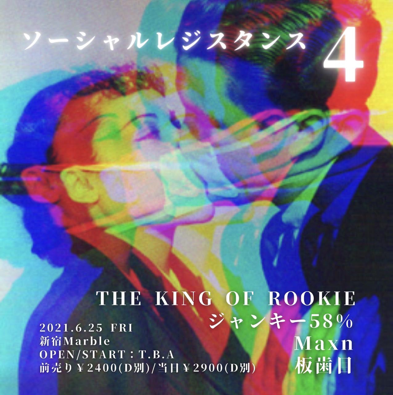 新宿Marble 17th ANNIVERSARY 「ソーシャルレジスタンス vol.4」