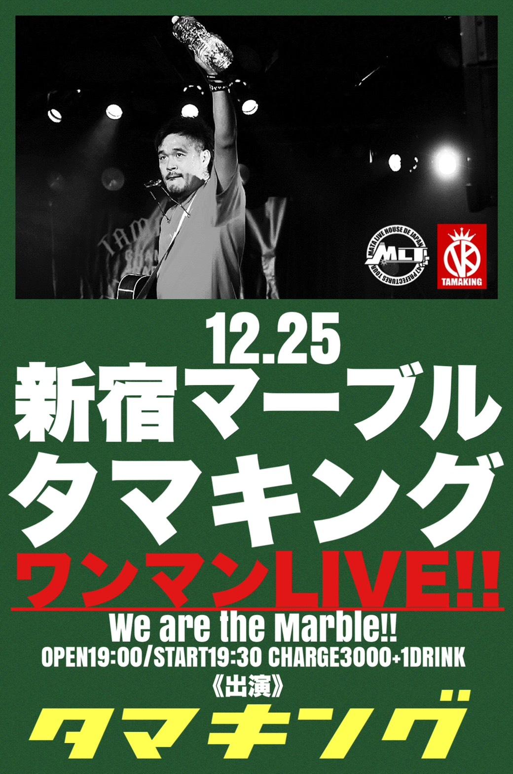 『タマキングワンマンLIVE』 ~We are the Marble!!~