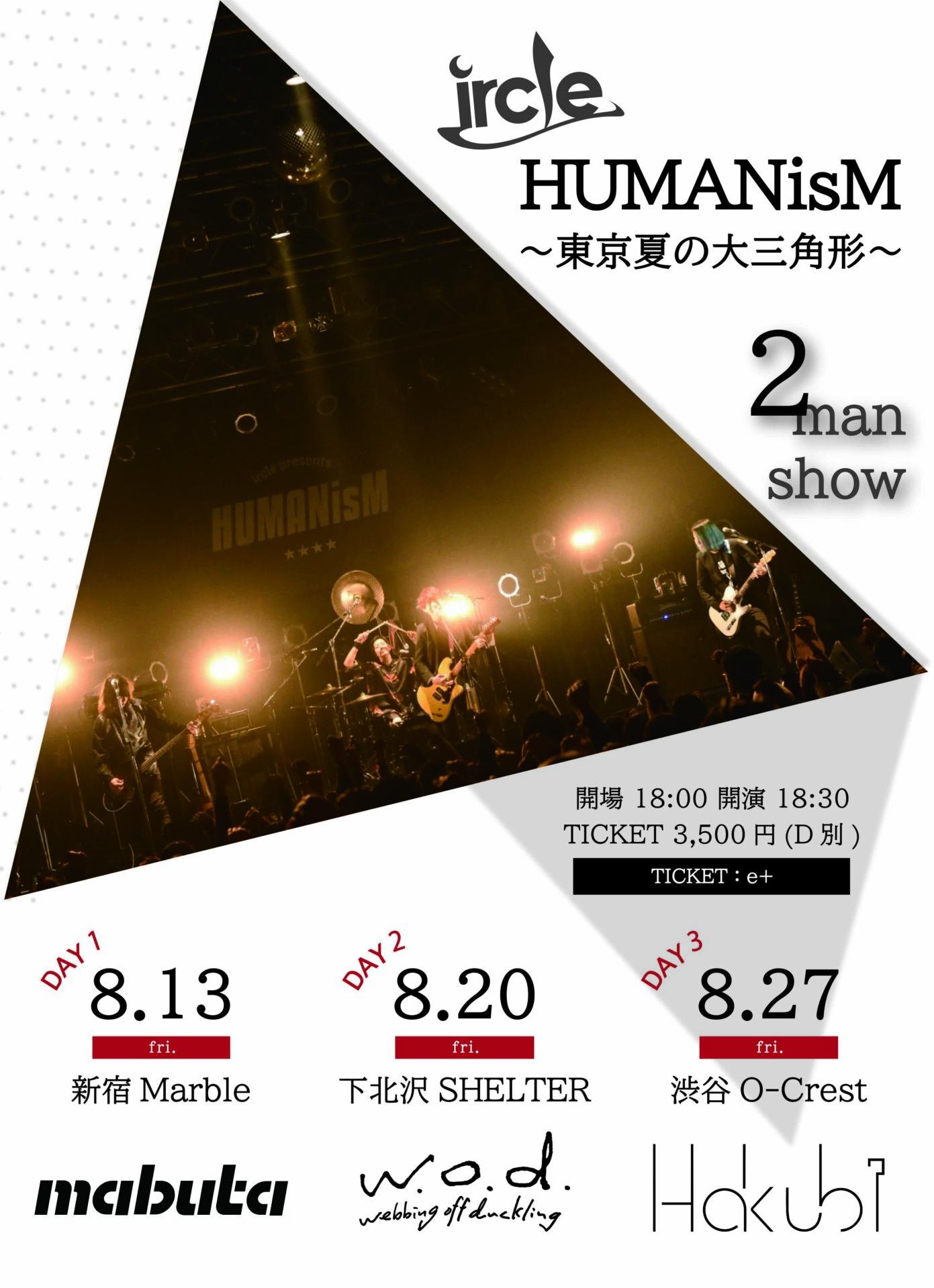 ircle 「HUMANisM〜東京夏の大三角形〜」