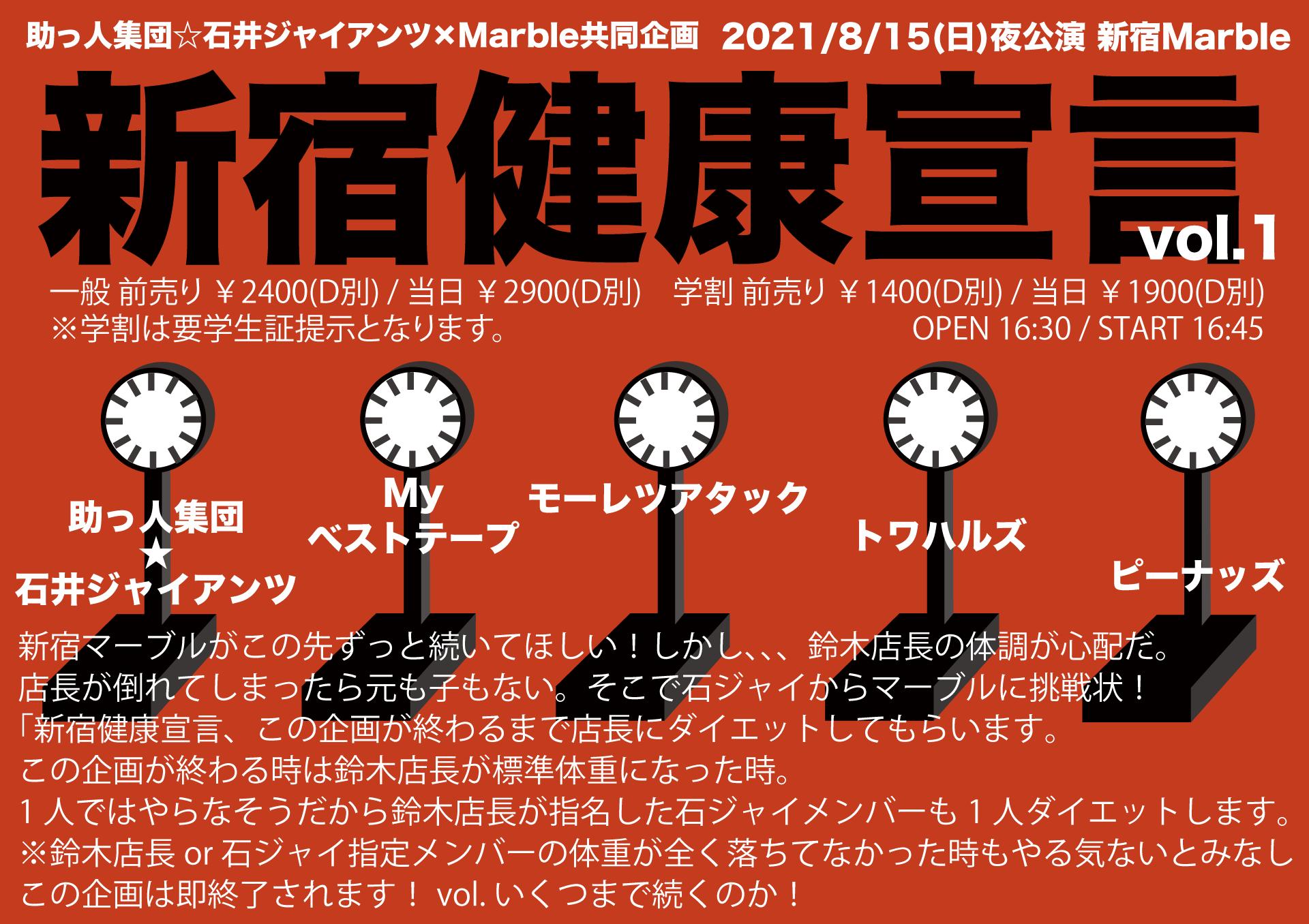 石ジャイ×Marble共同企画 「新宿健康宣言 vol.1」