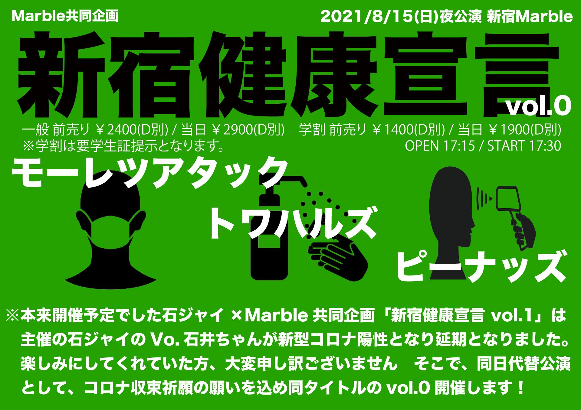 Marble共同企画 「新宿健康宣言 vol.0」