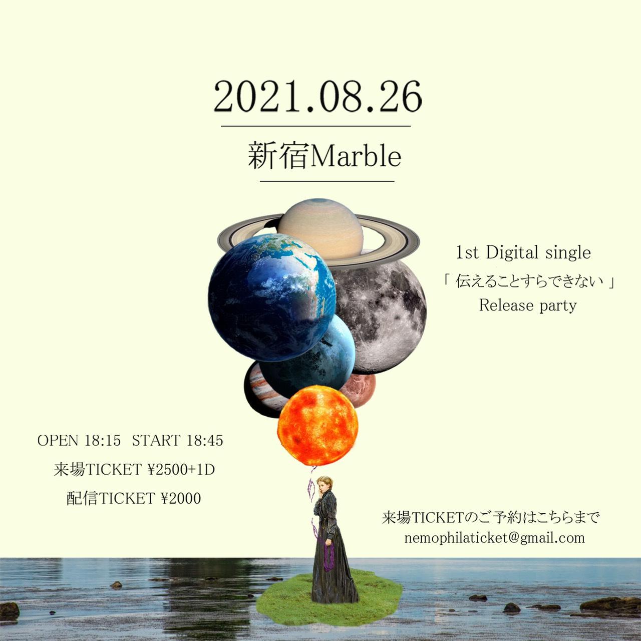 いつかのネモフィラ 1st Digital single 「伝えることすらできない」Release party