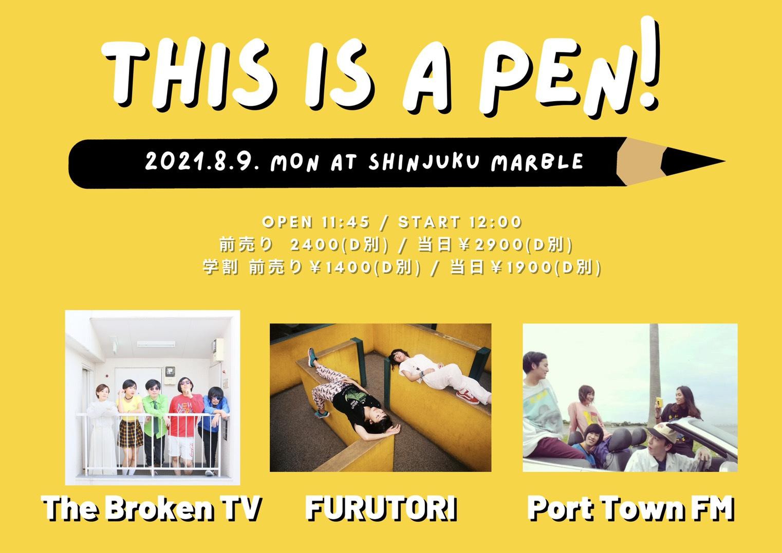 【公演延期】THIS IS A PEN!