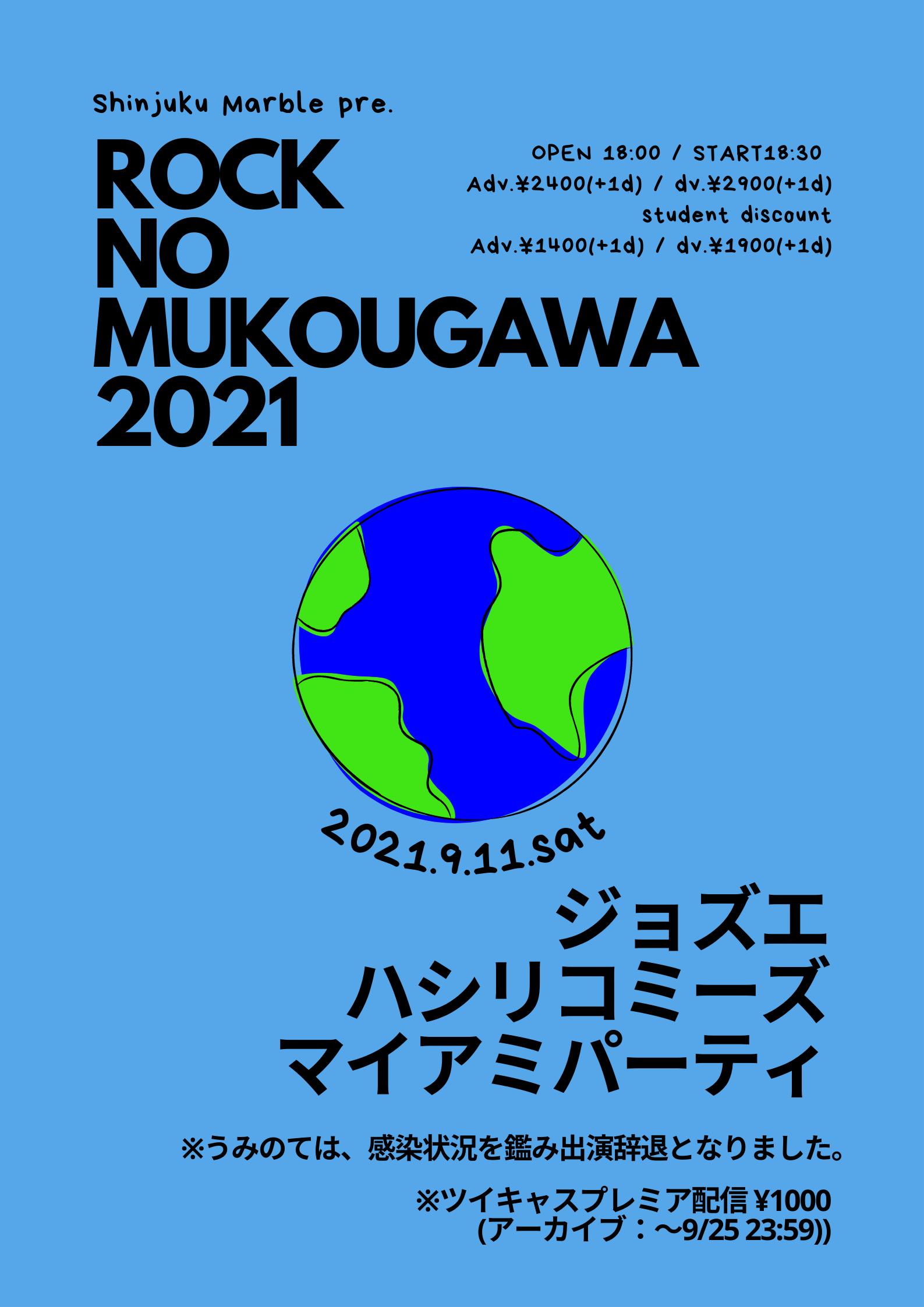 ROCKNOMUKOUGAWA2021