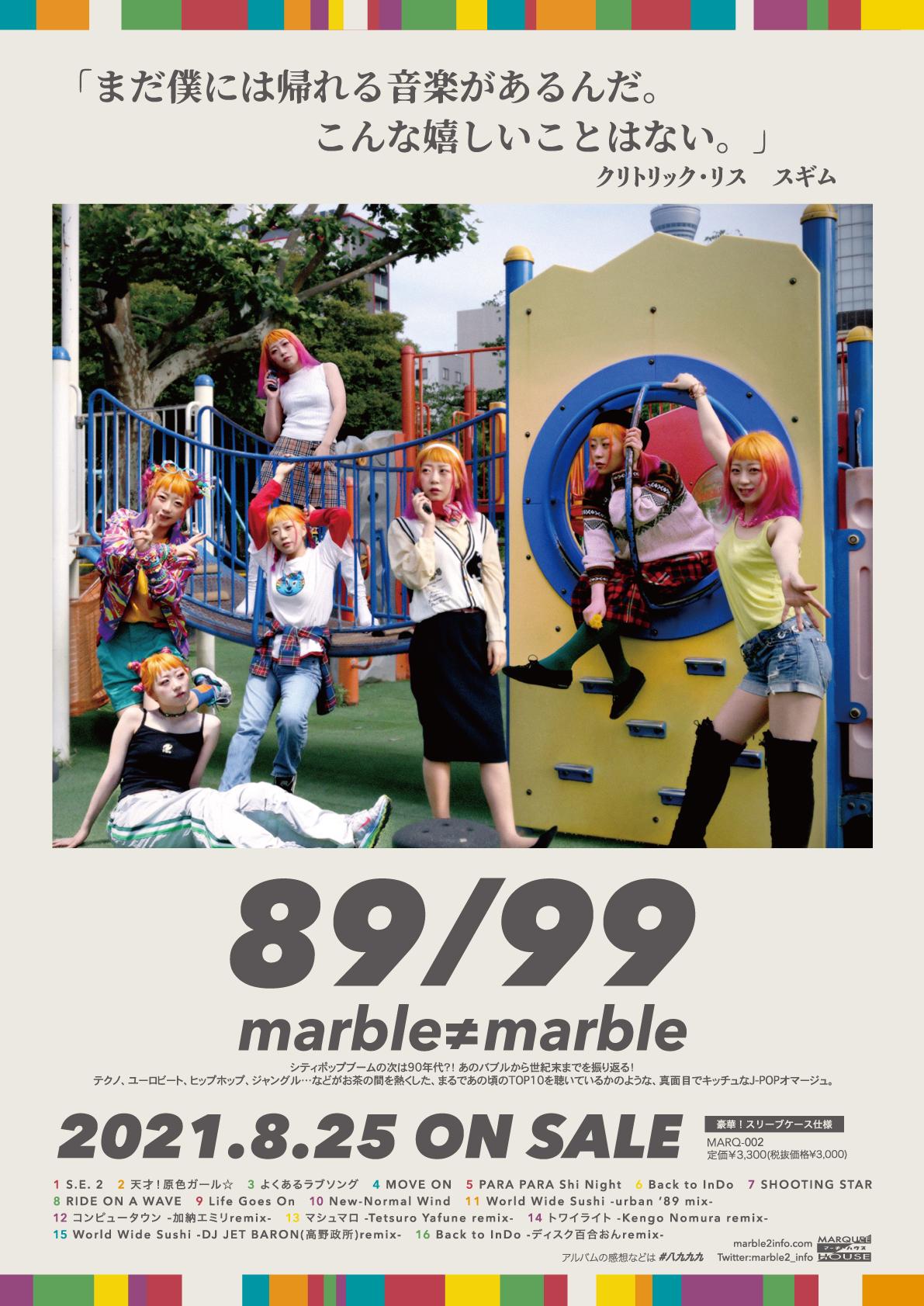 俺を照らす89/99 〜 marble≠marble「89/99」レコ発2マンライブ 〜