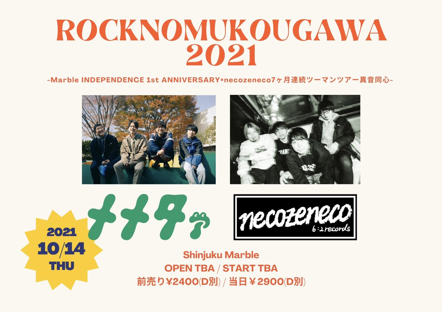 「ROCKNOMUKOUGAWA2021」