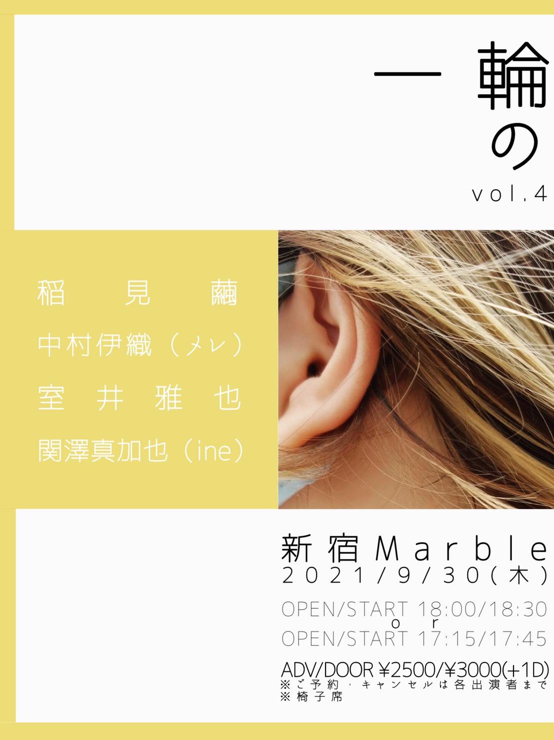一輪の vol.4