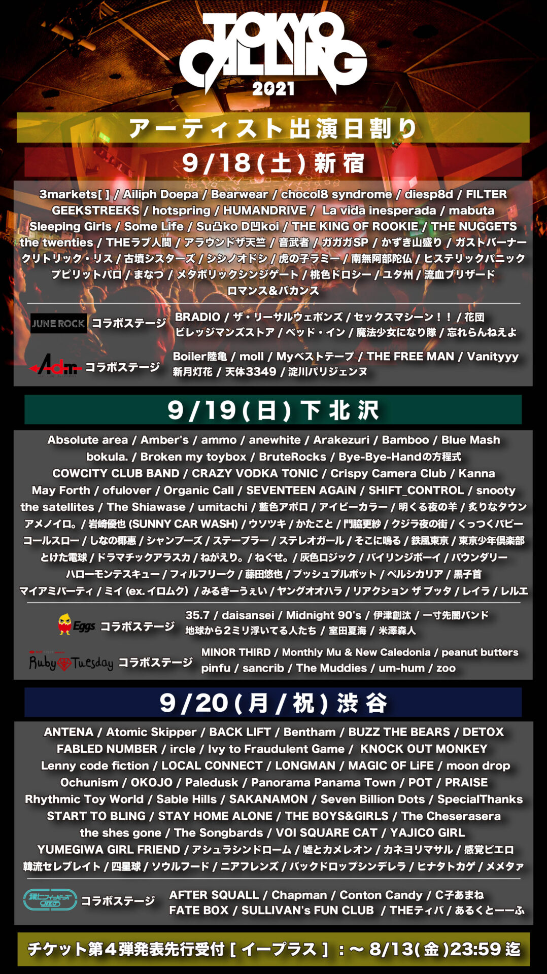 TOKYO CALLING 2021