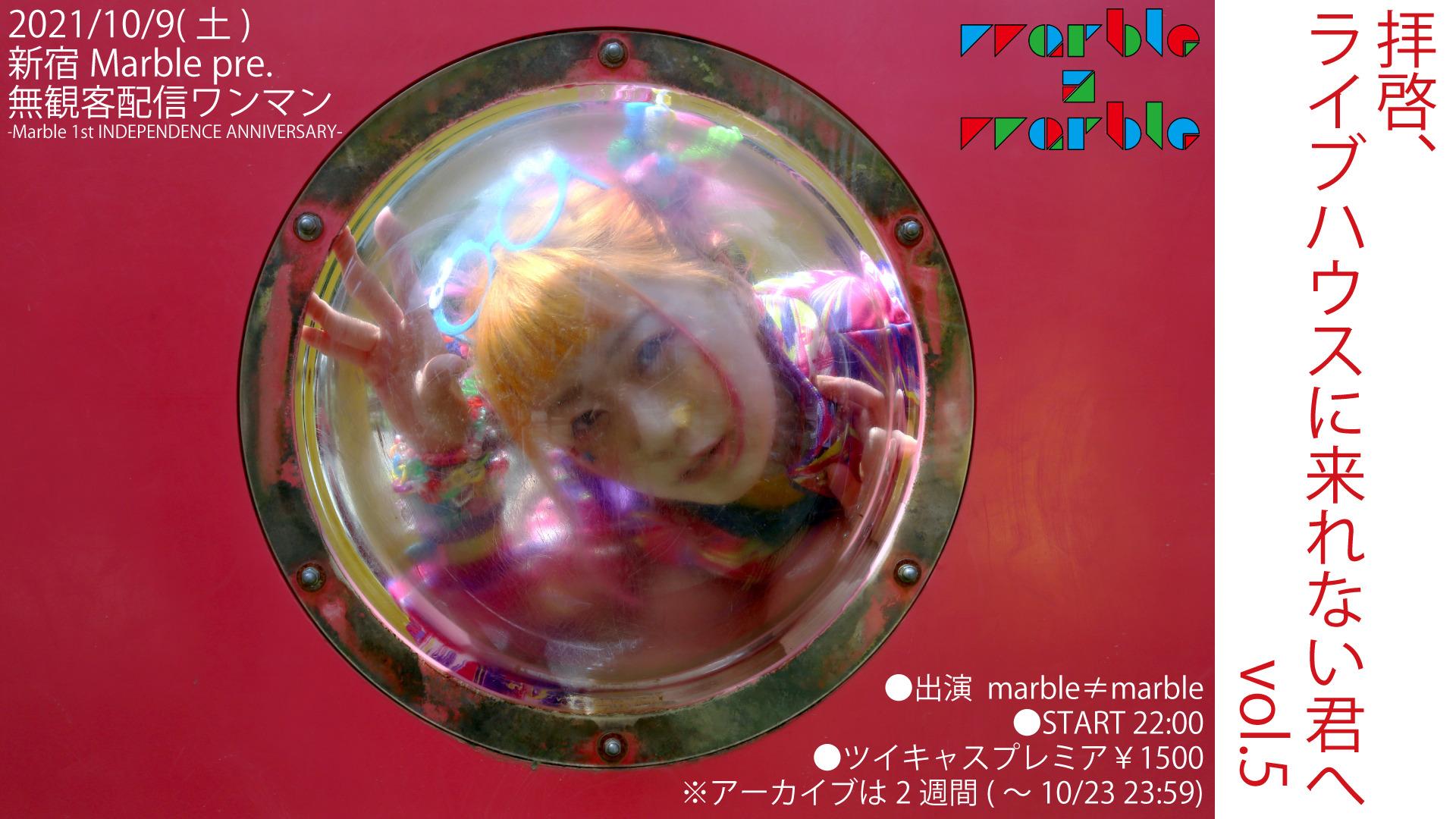 新宿Marble pre. 無観客配信ワンマン 「拝啓、ライブハウスに来れない君へ vol.5」