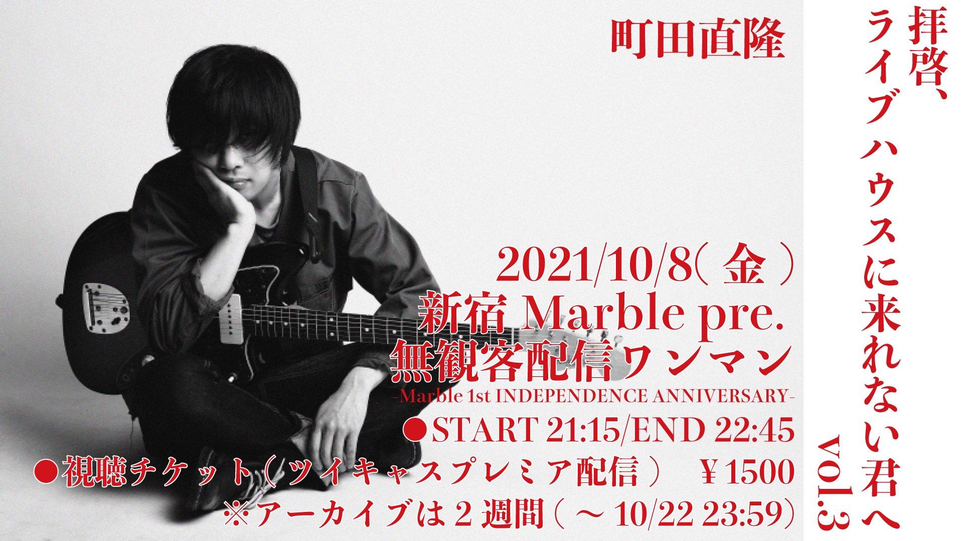 新宿Marble pre. 無観客配信ワンマン 「拝啓、ライブハウスに来れない君へ vol.3」