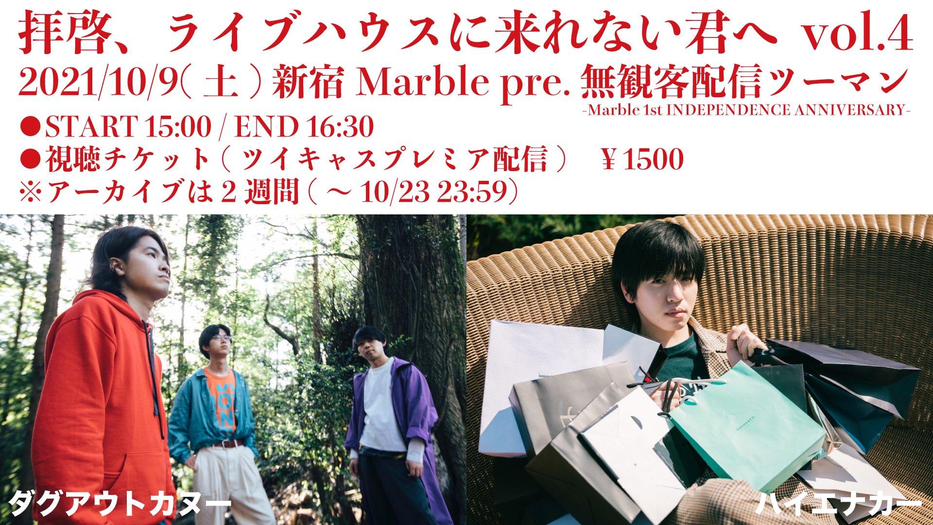 新宿Marble pre. 無観客配信ツーマン 「拝啓、ライブハウスに来れない君へ vol.4」