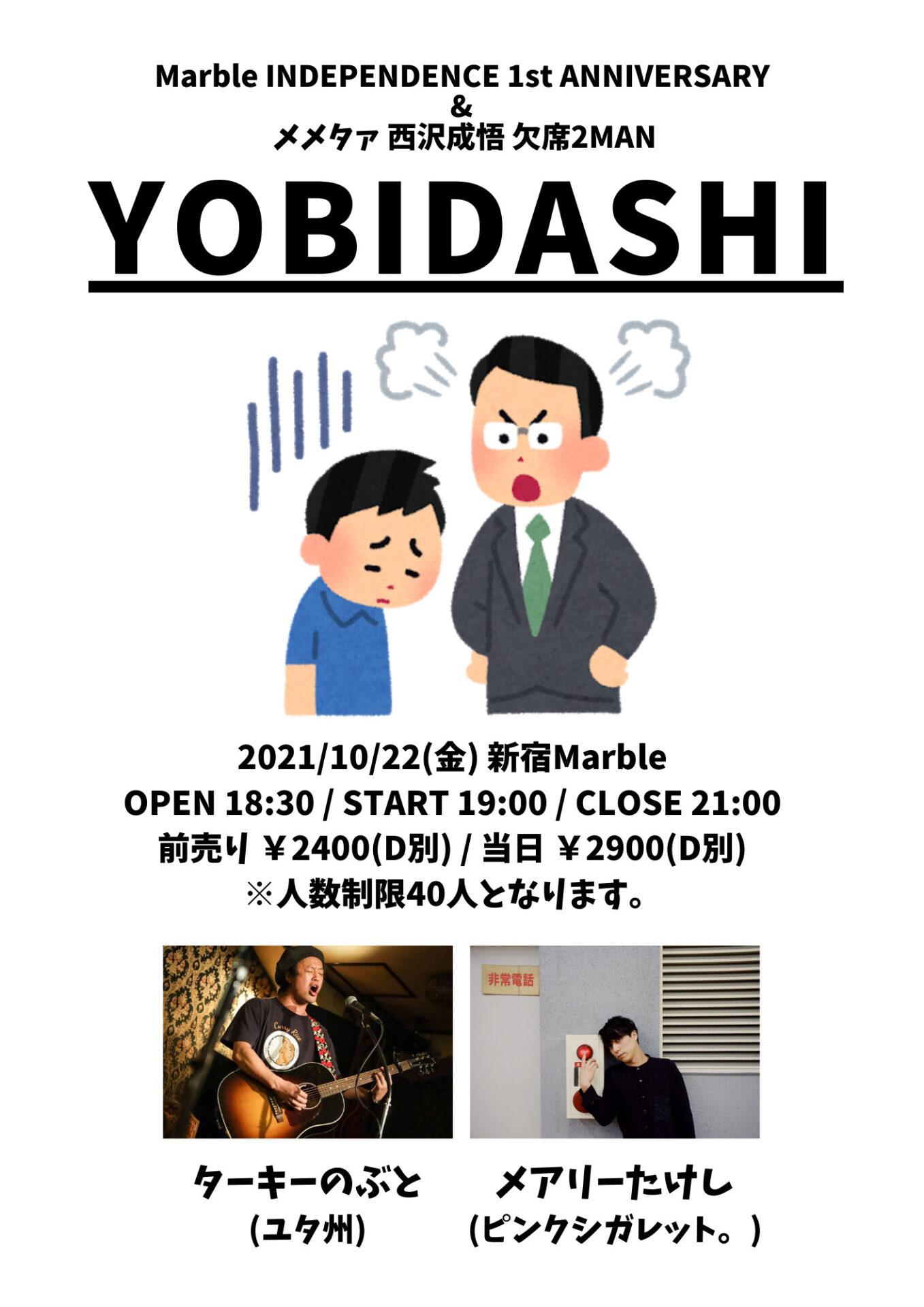 YOBIDASHI-Marble INDEPENDENCE 1st ANNIVERSARY & メメタァ西沢成悟欠席 2MAN-