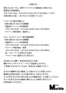 バナナランド〜単独定期ライブ〜