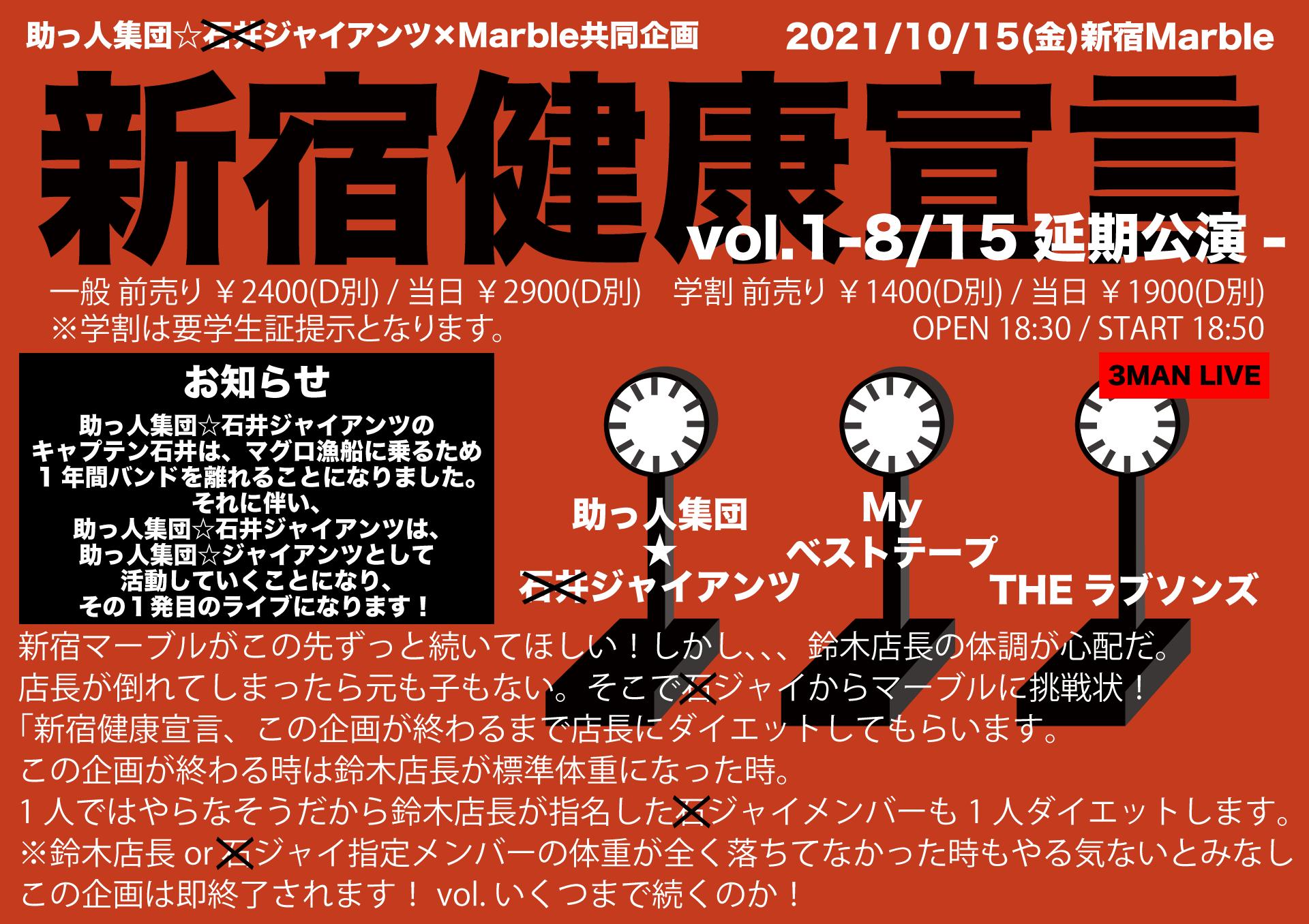 助っ人集団☆ジャイアンツ×Marble共同企画「新宿健康宣言 vol.1-8/15延期公演-」