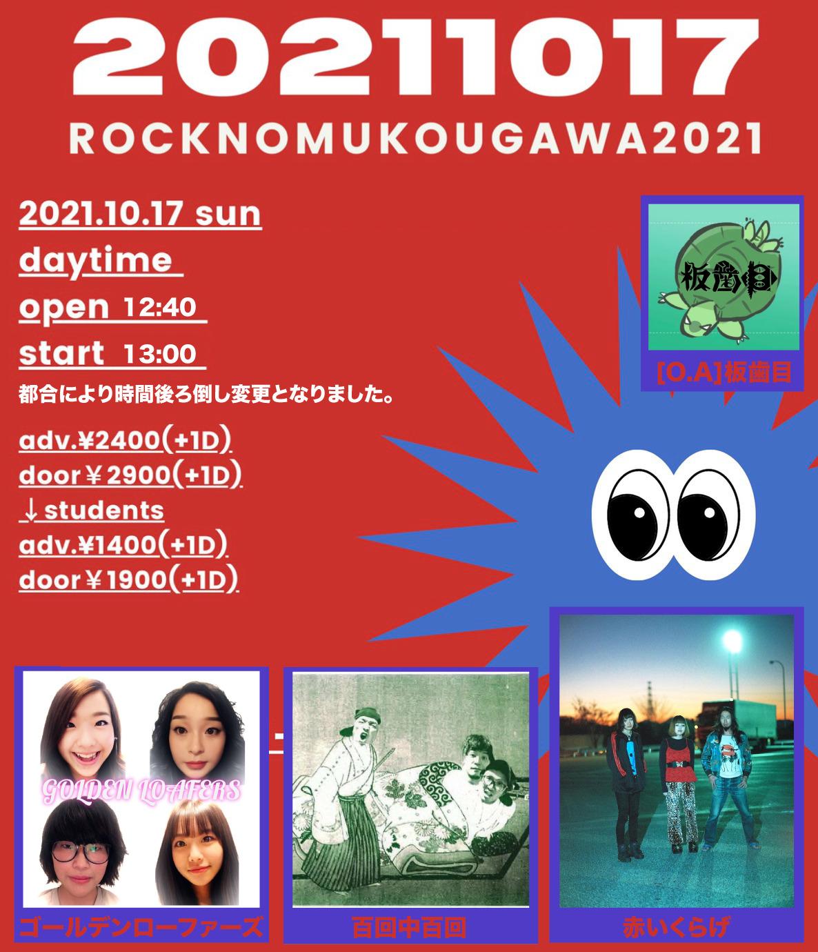 ROCKNOMUKOUGAWA2021-Marble INDEPENDENCE 1st ANNIVERSARY-