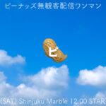 新宿Marble